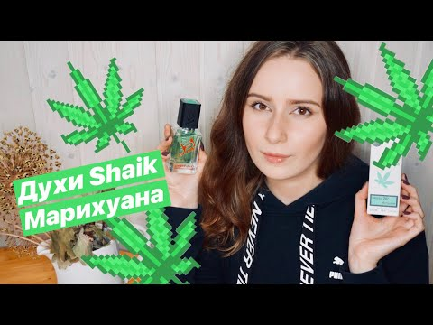 ПАРФЮМЕРИЯ SHAIK  / Духи Марихуана 207 Marijuana