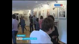 Выставка к 100 летию музея Лермонтова