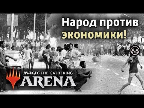 MTG Arena - народное восстание