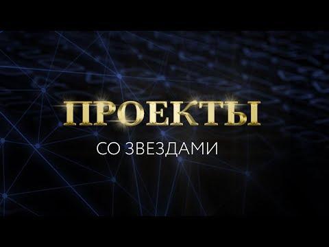 Проекты со звездами [Education Show#2]