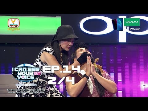 I Can See Your Voice Cambodia - EP14 Break2