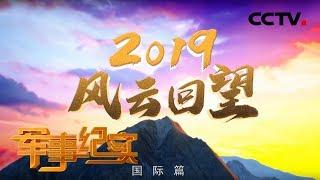 《军事纪实》 20191230 2019风云回望 国际篇| CCTV军事