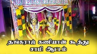Nellai Thangaraj Magudam Kaniyan Koothu Samy Aattam||முதலைகுளம் முப்பிடாதி அம்மன் திருக்கோவில் கொடை