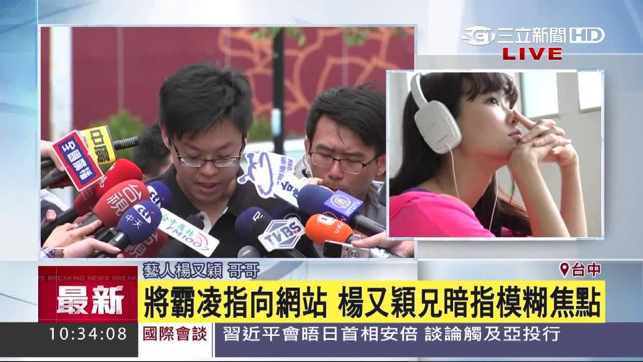 網路霸凌釀輕生 藝人楊又穎家屬記者會│三立新聞臺 - YouTube