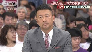 """れいわ・山本代表に聞く 今後の国会に""""変化""""?(19/07/22)"""