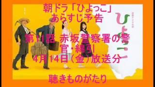 朝ドラ「ひよっこ」第11話 赤坂警察署の警官・綿引 4月14日(金)放送分...