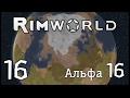 RimWorld - Чужбина|Хардкор - Тундра, Часть 16