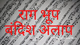Indian Vocal Music Class-14 Raag Bhoop Bandish Bol