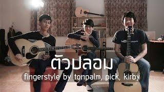 ตัวปลอม (Potato) - Fingerstyle Guitar by tonpalm feat.pick fingerstyle, kirby