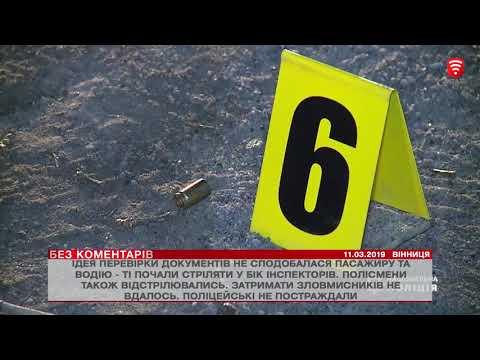 Телеканал ВІТА - БЕЗ КОМЕНТАРІВ: Телеканал ВІТА - БЕЗ КОМЕНТАРІВ 2019-03-11_2