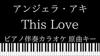 【ピアノ カラオケ】This Love / アンジェラ・アキ【原曲キー】