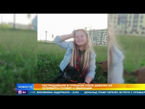 Пострадавшую в турецком отеле девочку готовят к эвакуации в Россию