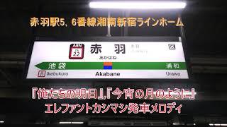 """赤羽駅5,6番線発車メロディ""""Akabane Sta.Track No.5&6 Departure melody"""""""