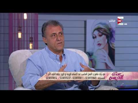 ست الحسن - د/علاء مرسى : الرغبة في  الجنس ان زادت عن رغبه الحب هتؤدى الى الخيانة الزوجية