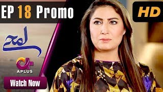 Pakistani Drama | Lamhay - Episode 18 Promo | Aplus Dramas | Saima Noor, Sarmad Khoosat