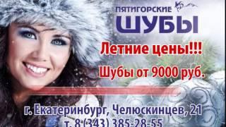 Пятигорские шубы(Пятигорские шубы., 2014-05-23T06:24:06.000Z)