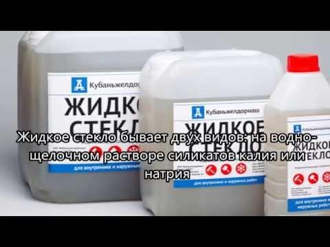 Жидкое стекло поможет сказать «нет» сырости: где применение силикатного клея просто необходимо