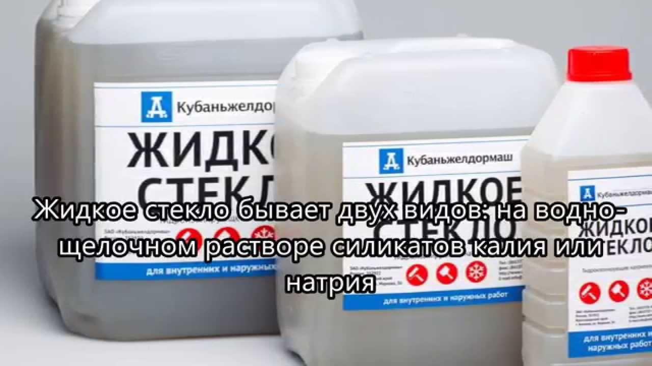 Гидроизоляция цементная с жидким стеклом цена жидкая теплоизоляция в кургане