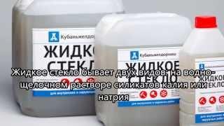 Жидкое стекло для гидроизоляции(, 2014-12-05T11:06:48.000Z)