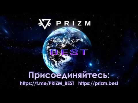 PRIZM BEST Презентация нового проекта