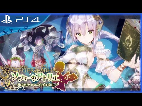 Atelier Sophie: The Alchemist of the Mysterious Book - Debut Full Trailer - PS4, PS3, PS Vita [JPN]