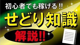 仕入れた商品公開、無料プレゼント配布中! http://sedori8.net/ 天野裕...