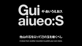 Gui aiueo:S A stone from another mountain to polish your own stone....