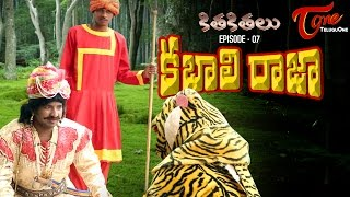 Kithakithalu (కితకితలు)   KABALI Raja   Telugu Comedy Web Series   Episode 07   #TeluguWebSeries