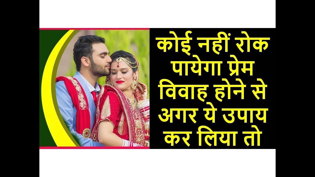 प्रेम होने से लेकर प्रेम विवाह तक का अचूक उपाय | Prem Vivah Ke Upay/astrology tips for love marriage