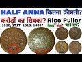 ???? ?????? ????? HALF ANNA ?? ????? ?????? | Value of Half Anna East India Coin | Rice Puller Coin