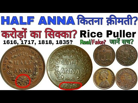 ईस्ट इंडिया कंपनी HALF ANNA के कीमती सिक्के | Value of Half Anna East India Coin | Rice Puller Coin
