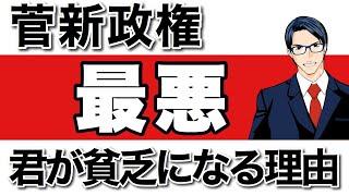 菅新政権 【最悪】 君が貧乏になる理由