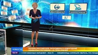 Потери российской экономики в новогодние праздники составили 1 трлн 32 млрд рублей