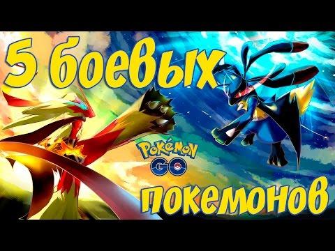 5 лучших боевых покемонов в игре Покемон Го: Pokemon Go гайд