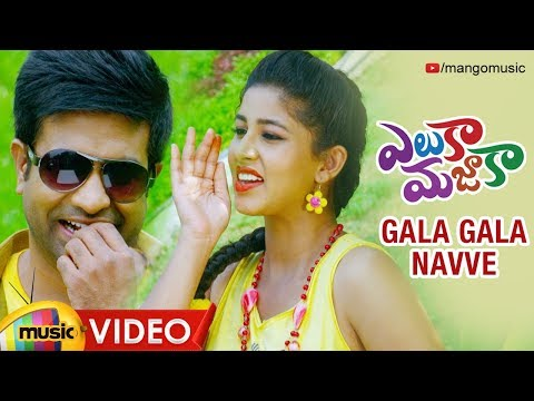 Gala Gala Navve Full Video Song | Eluka...
