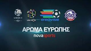 Άρωμα Ευρώπης στα κανάλια Novasports, 28/8 29/8 & 30/8!