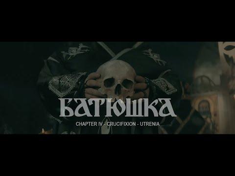 "Batushka ""Chapter IV: Crucifixion - Utrenia (Утреня)"" [OFFICIAL VIDEO]"