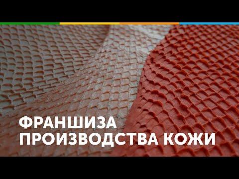Франшиза Fish Skin Leather