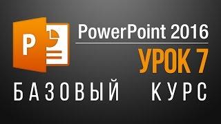 Как сделать презентацию в powerpoint? Первый слайд презентации. Урок 7