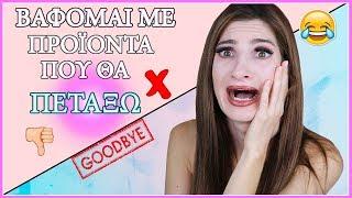 ΒΑΦΟΜΑΙ ΜΕ ΠΡΟΪΟΝΤΑ ΠΟΥ ΘΑ ΠΕΤΑΞΩ!! 😂 Eleonora