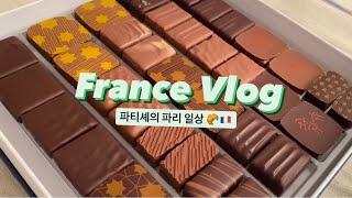 프랑스 일상 / 피에르 에르메 마카롱, 초콜릿 / 콩코…