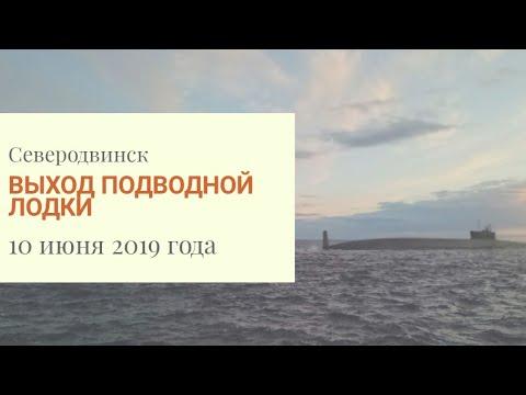 Северодвинск. Ягры. Пляж. Подводная лодка. Выход подводной лодки. 10 июня 2019