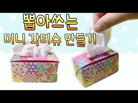 미니 각티슈 만드는 법 _ 각티슈 종이접기 _ origami mini tissue box _ Cách làm hộp khăn giấy mini