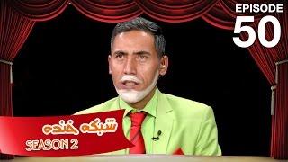Shabake Khanda - Season 2 - Ep.50 / شبکه خنده - فصل دوم - قسمت  پنجاه ام