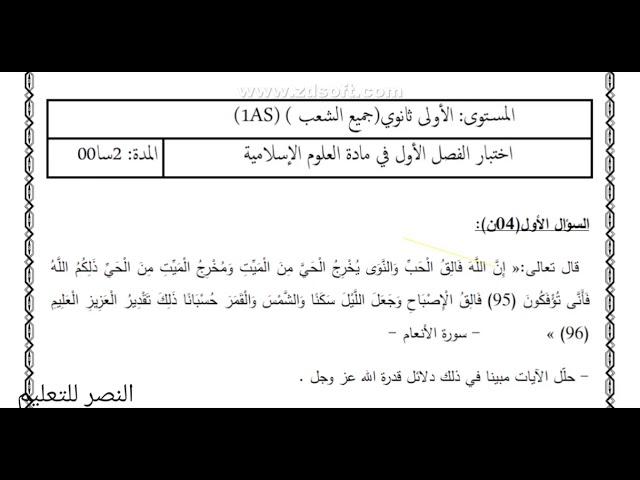 اختبار الفصل الأول في مادة العلوم الاسلامية السنة الاولى ثانوي جميع الشعب Youtube