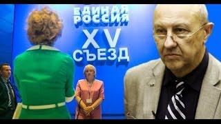 Кто окончательно возьмёт власть в России. Андрей Фурсов.