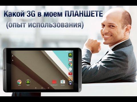 Опыт Использования 3G в Планшете!