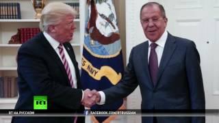 Администрация Трампа отрицает передачу секретных данных Лаврову
