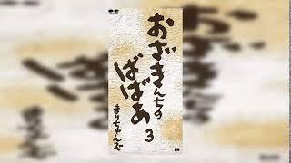 尾崎家の祖母 3 - まりちゃんズ