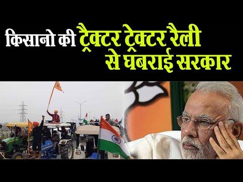 किसानो की ट्रैक्टर रैली से घबराई सरकार | Kisan Andolan | Tractor Rally | Mobile News 24